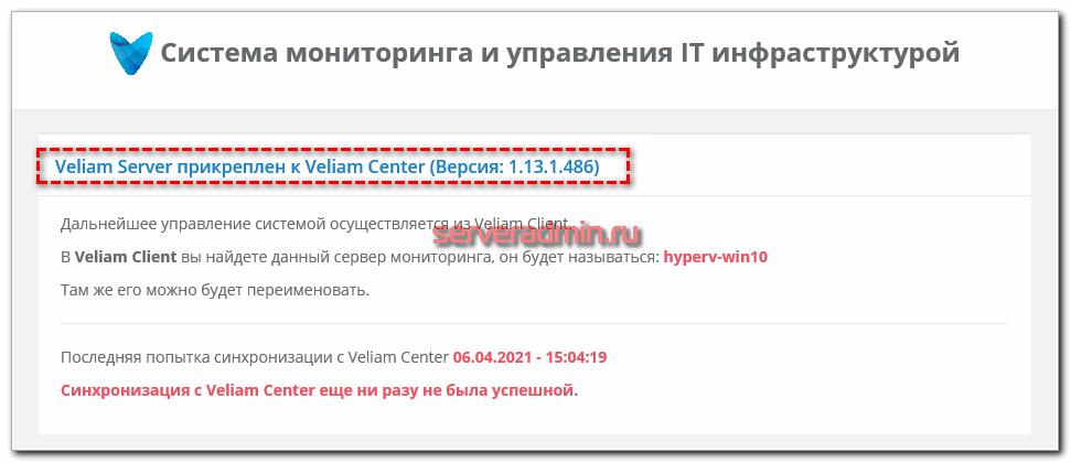 Veliam Server прикреплен к Veliam Center