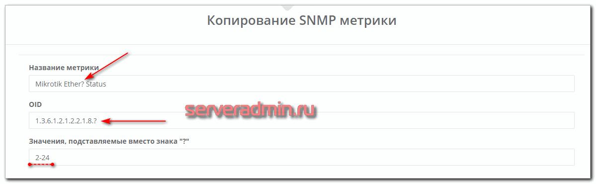 Автокопирование метрик