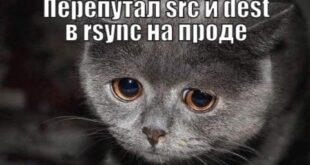 Нельзя путать src и dest в rsync на проде