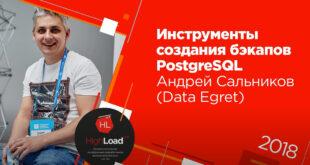 Инструменты создания бэкапов PostgreSQL