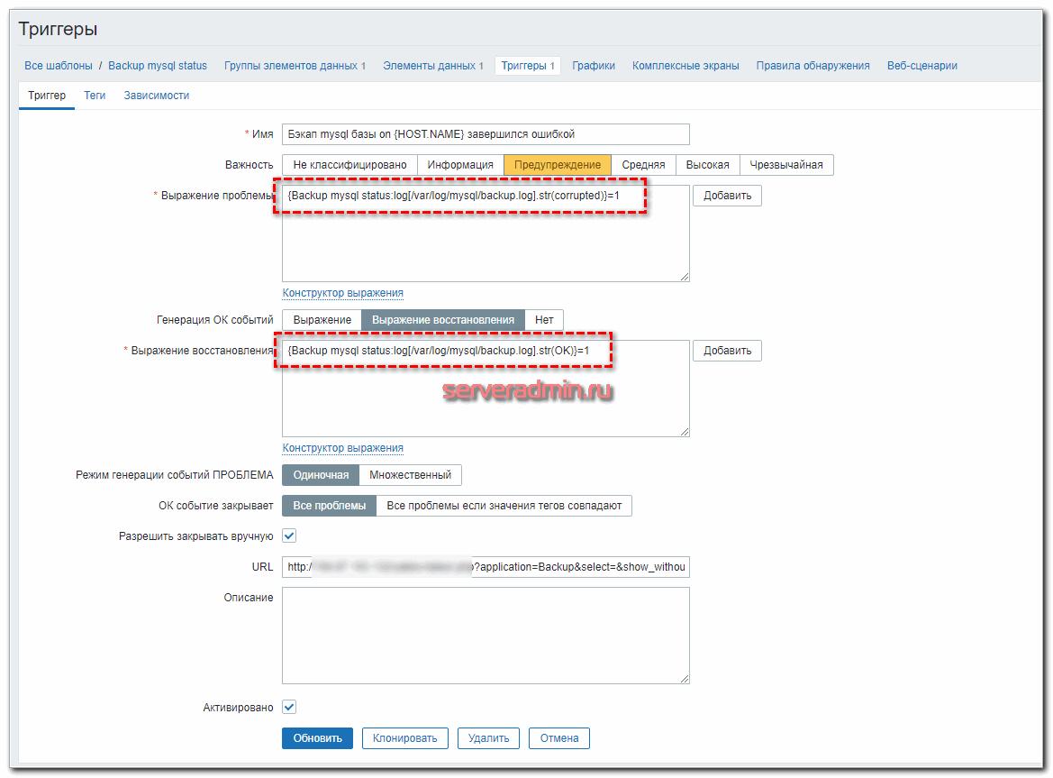 Оповещение о проблемах с дампом mysqldump