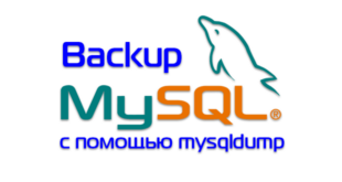 Бэкап Mysql с помощью mysqldump