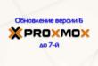 Proxmox upgrade 6 to 7