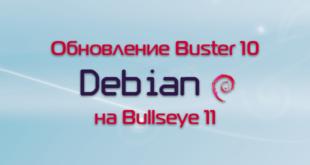 Обновление Debian 10 до 11