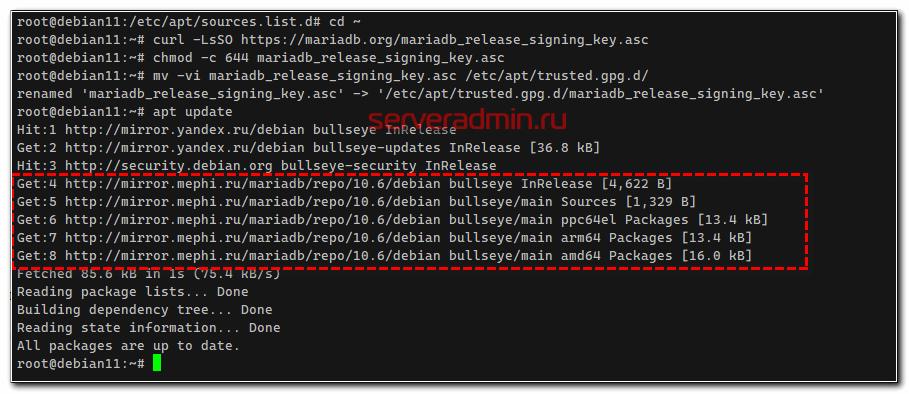 Добавление репозитория в Debian