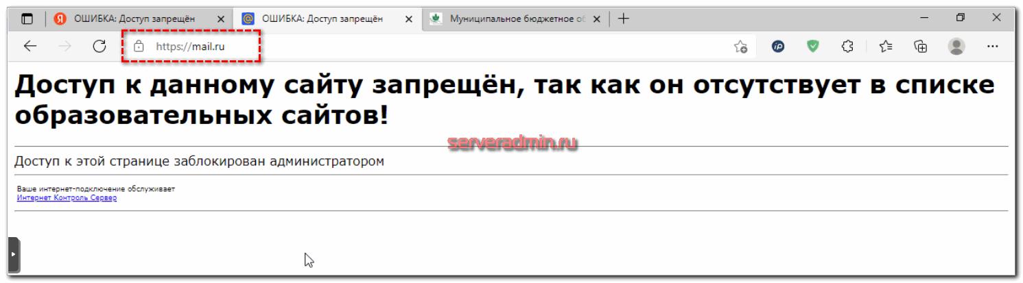 Блокировка сайта не из списка