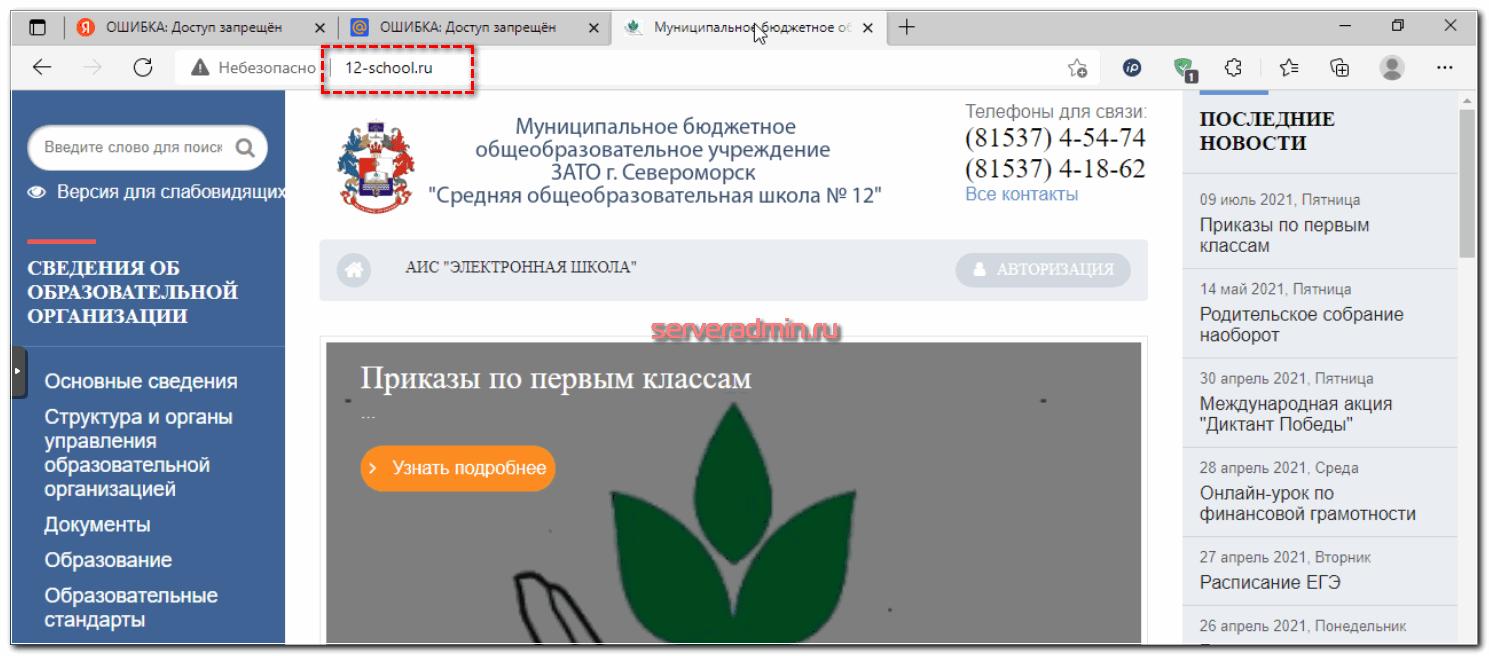 Доступ к сайту из реестра безопасных образовательных сайтов