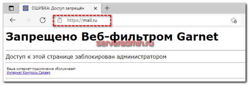 Блокировка веб-фильтром Garnet