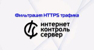 Контент-фильтр ИКС