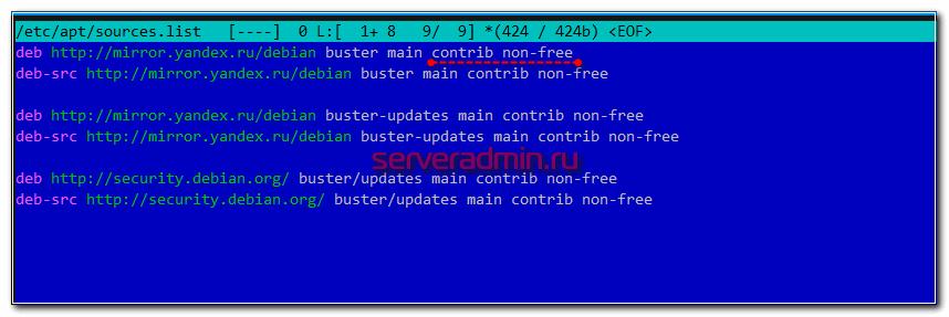 Репозитории в Debian для установки 1С