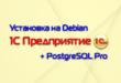 Установка и настройка 1С на Debian + PostgreSQL Pro