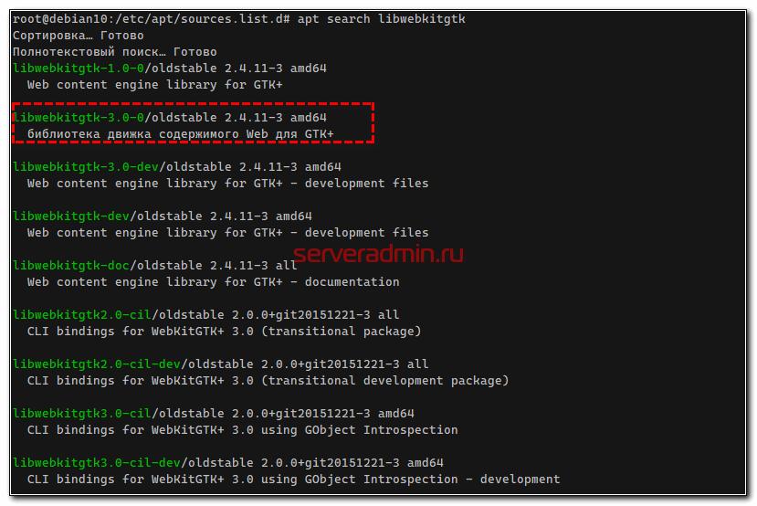 Установка libwebkitgtk на Debian
