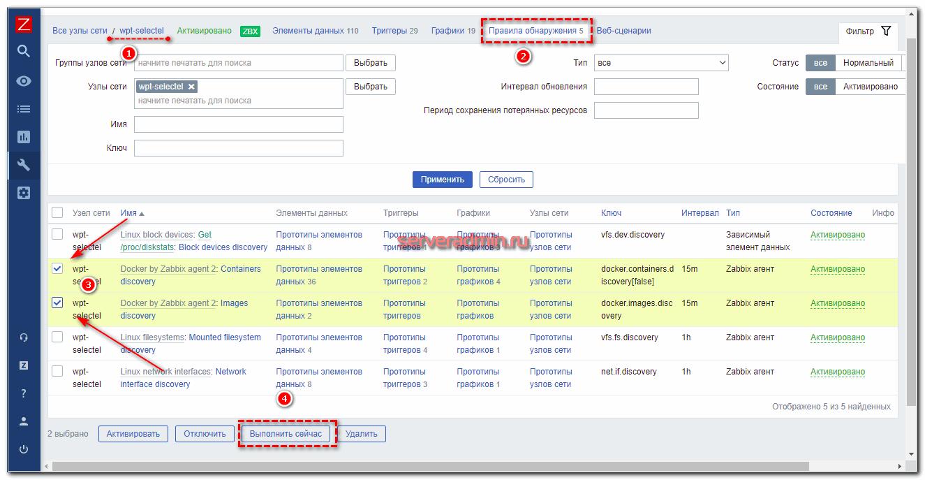 Автообнаружение Docker контейнеров в Zabbix