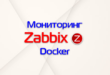 Мониторинг Docker с помощью Zabbix