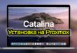 Установка macOS на Proxmox