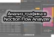 Noction Flow Analyzer